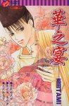 Hana no Utage - Cover