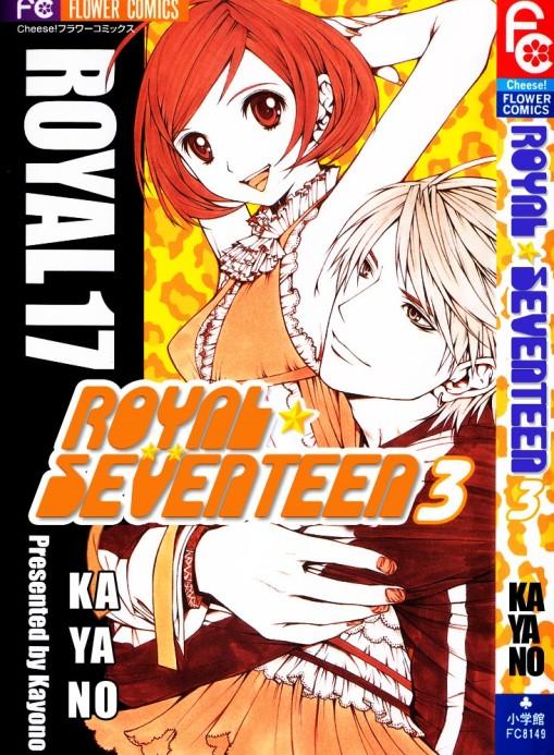 Royal_Seventeen_vol03_ch01_000c