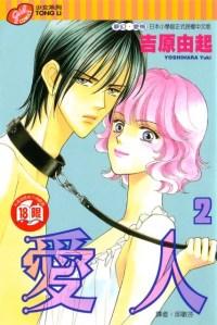 Aisuru Hito v02 c06 001-002 Cover