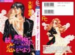 Zoku_Kindan_no_koi_vol1_c01_000cover
