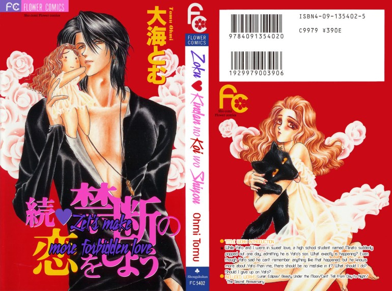 Zoku_Kindan_no_koi_vol1_c01_000cover